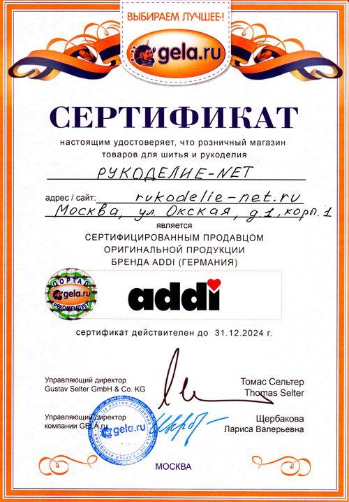 """Интернет-магазин """"Рукоделие-net"""" - сертифицированный продавец товаров бренда """"Addi"""""""