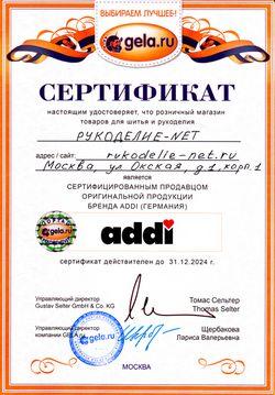 Сертификат ADDI