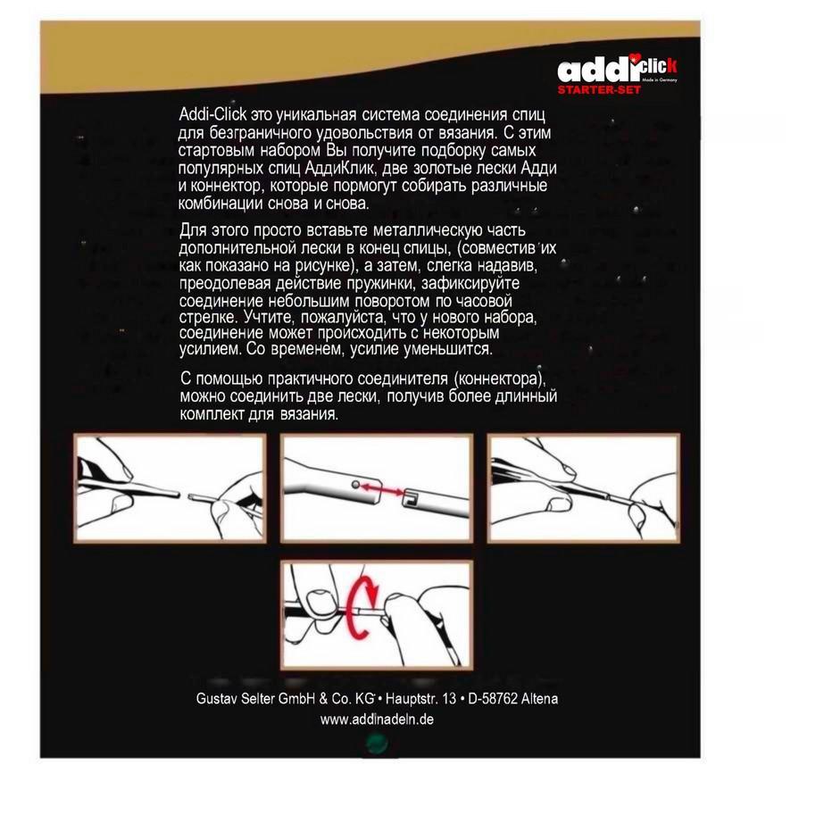 addi click starter-set 1 - набор стартовый для комбинирования спиц-2