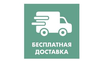 Бесплатная доставка от 3500 ₽ по Москве